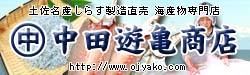 しらす/ちりめんじゃこ/干物/煮干の販売 高知の海産物を通販・お取り寄せ!中田遊亀商店