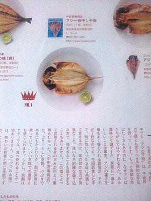 雑誌BRUTUSで紹介された真アジ干物