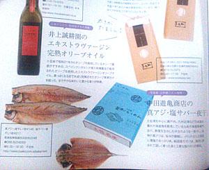 雑誌オトナミューズで紹介された真アジと真サバ干物