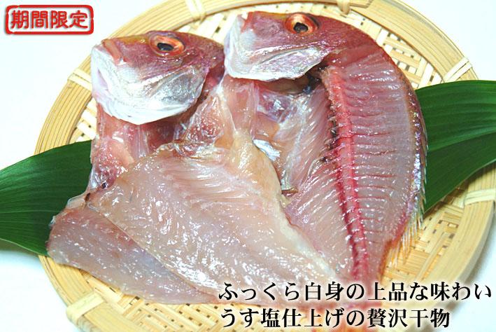 【入荷情報】数量限定「レンコ鯛の開き干物」販売開始です!